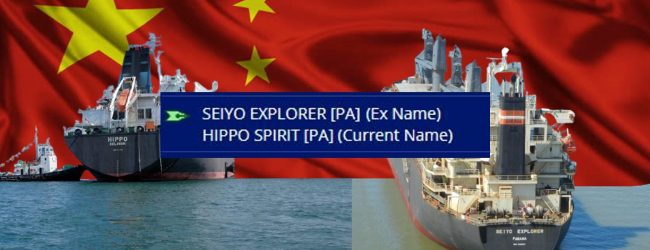Chinese fertilizer ship sailing under a different name?