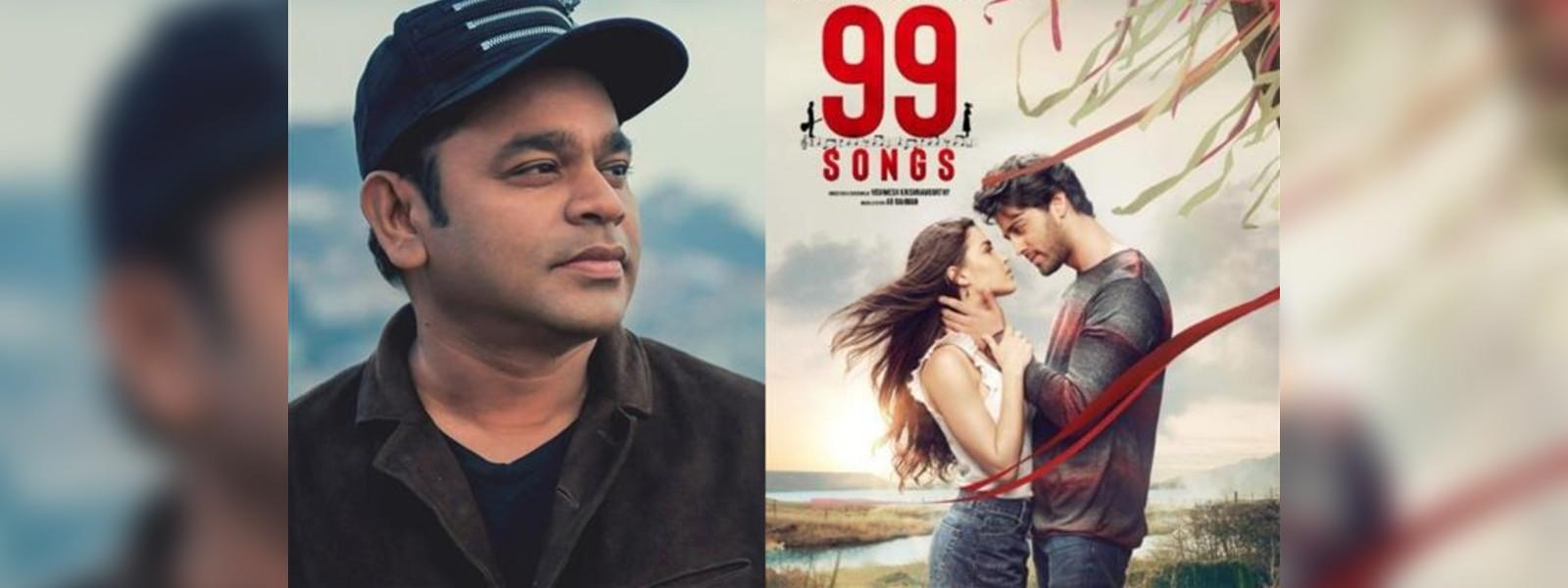 99 songs සිනමා පටය ලබන 16 සිට තිරගත කෙරේ