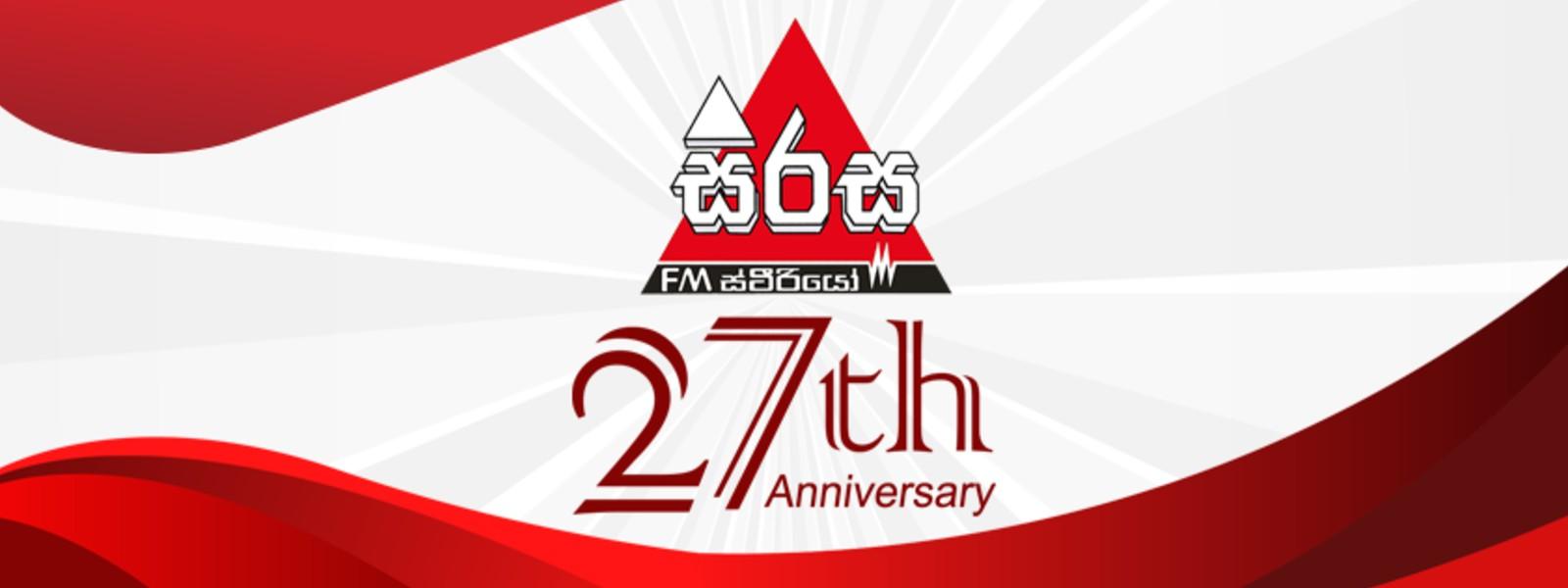 නූතන ගුවන් විදුලි කලාවේ මහ ගෙදර, සිරස FM අභිමානවත් 27 වන සංවත්සරය සමරයි..