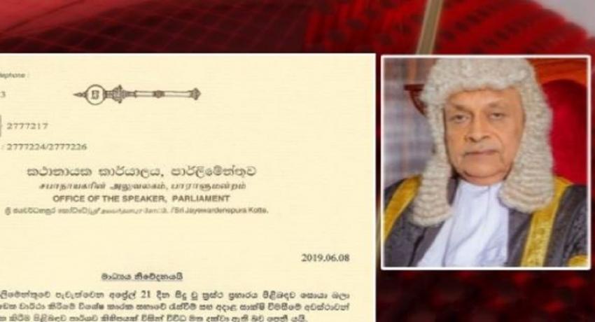 ஜனாதிபதியின் கருத்திற்கு சபாநாயகர் அலுவலகம் அறிக்கை மூலம் பதில்