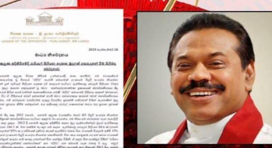 தாமரைக் கோபுர நிர்மாண மோசடி: ஜனாதிபதியின் கருத்திற்கு மஹிந்த ராஜபக்ஸ பதில்