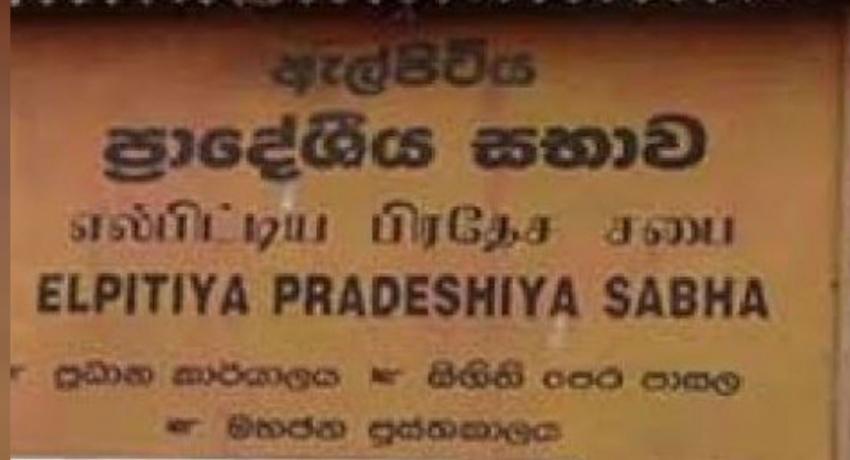 எல்பிட்டிய பிரதேசசபைத் தேர்தல்; தபால்மூல வாக்கெடுப்பிற்கான விண்ணப்பம் கோரல்