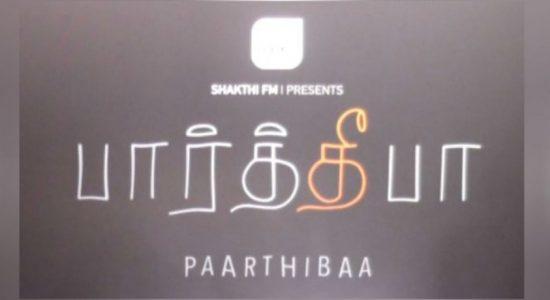 சக்தி FM இன் டிஜிட்டல் புரட்சி: 'பார்த்தீபா' படத்தின் Trailer வௌியீடு