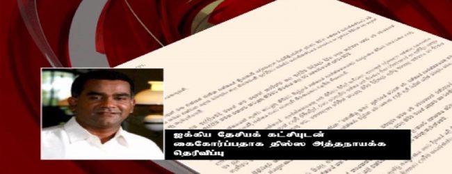 ஐக்கிய தேசியக் கட்சியுடன் கை கோர்க்கும் திஸ்ஸ அத்தநாயக்க