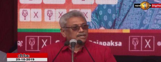 விவசாயிகளுக்கு ஓய்வூதியம் வழங்க எண்ணியுள்ளோம்: கோட்டாபய ராஜபக்ஸ