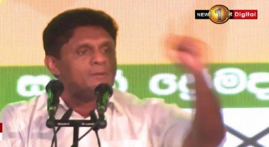 ஊழல் மோசடிக்காரர்களுக்கு எனது ஆட்சியில் பதவி இல்லை: சஜித் பிரேமதாச