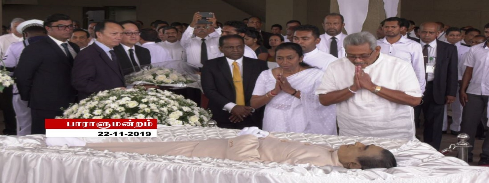 முன்னாள் பிரதமர் டி.எம்.ஜயரத்னவிற்கு பாராளுமன்றத்தில் இறுதி அஞ்சலி
