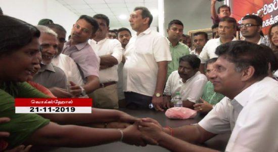 சஜித் பிரேமதாசவை சந்திக்க சென்ற மக்கள்; சிறிகொத்த கதவு மூடப்பட்டது