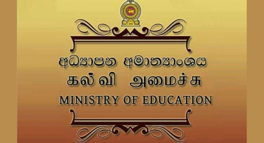 தேசிய கல்வியியல் கல்லூரிகளுக்கு நிரந்தர பீடாதிபதிகள்