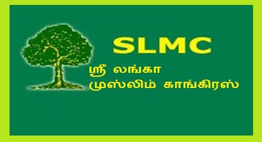 பொதுத்தேர்தலில் சஜித் தலைமையிலான ஐக்கிய மக்கள் சக்தி கூட்டணிக்கு முஸ்லிம் காங்கிரஸ் ஆதரவு