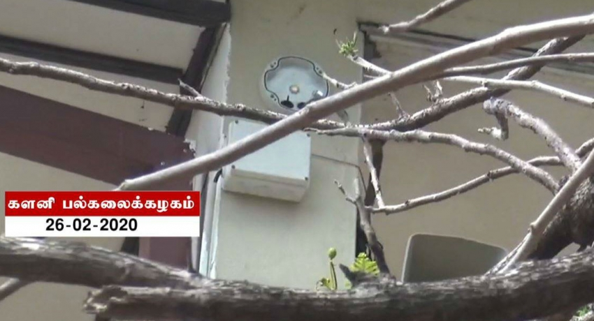 பல்கலைக்கழக CCTV கெமராவை சேதப்படுத்தியோர் மீது சட்ட நடவடிக்கை – உயர்கல்வி அமைச்சர்