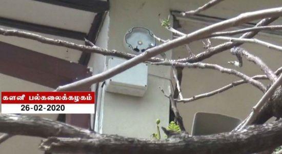 களனி பல்கலைக்கழக CCTV கெமராக்கள் சேதம்: 16 மாணவர்கள் கைது