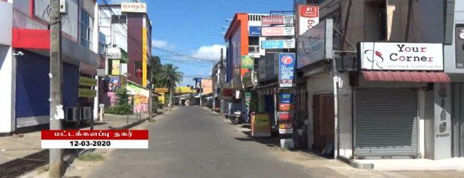 கொரோனா கண்காணிப்பு நிலையங்களுக்கு எதிர்ப்பு: மட்டக்களப்பில் ஹர்த்தால்