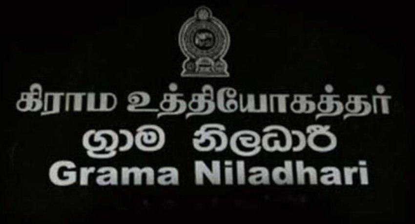 5,000 ரூபா கொடுப்பனவு வழங்கும் சேவையில் கிராம உத்தியோகத்தர்கள் மீண்டும் இணைவு
