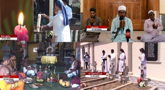ஏப்ரல் 21 தாக்குதல்: நாடளாவிய ரீதியில் சர்வமத வழிபாடுகள் முன்னெடுப்பு