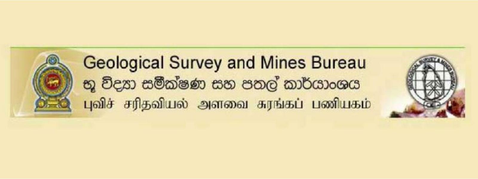 Geological Survey and Mines Bureau - Sri Lanka Tamil News - Newsfirst    News1st   newsfirst.lk   Breaking