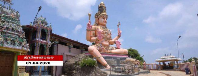 திருக்கோணேஸ்வரர் ஆலய வருடாந்த திருவிழா ஒத்திவைப்பு