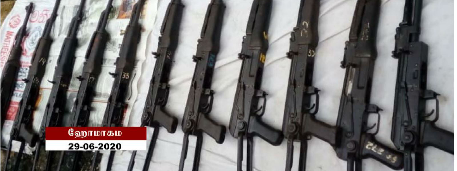 ஹோமாகமயில் துப்பாக்கிகள் மீட்கப்பட்டமை குறித்த விசாரணைகள் CID இடம் ஒப்படைப்பு