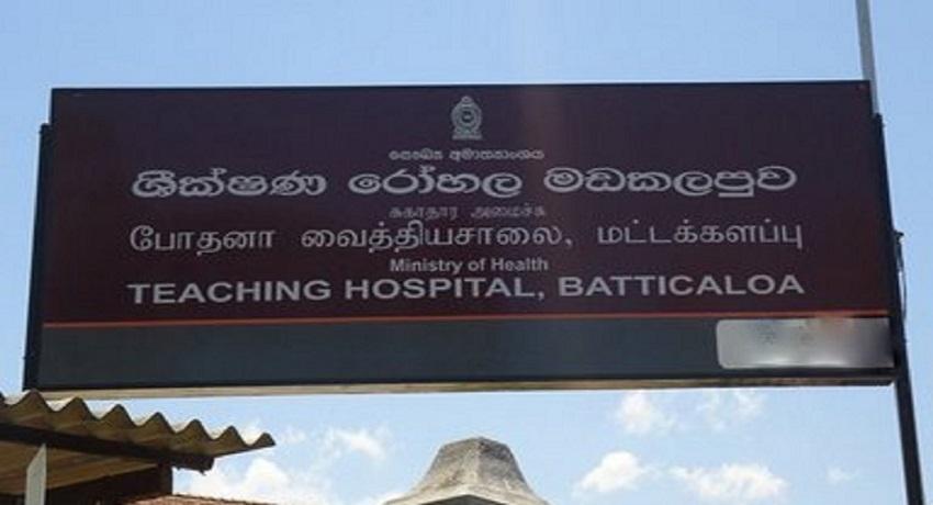 திடீர் சுகயீனமுற்ற 18 பேர் மட்டக்களப்பு போதனா வைத்தியசாலையில் அனுமதி