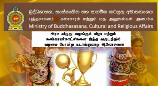 அரச விருது வழங்கும் விழாக்களை வழமைபோன்று நடத்துமாறு ஆலோசனை
