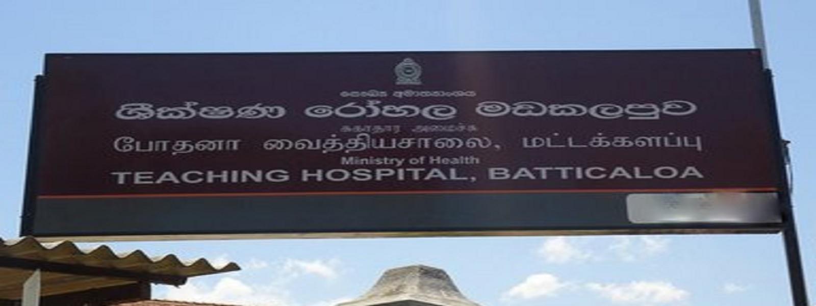 மட்டக்களப்பு போதனா வைத்தியசாலையின் ஒரு பிரிவு தற்காலிகமாக மூடப்பட்டுள்ளது