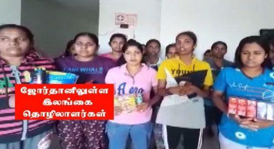 ஜோர்தானில் இலங்கைப் பணியாளர்கள் மீது கண்ணீர்ப்புகை பிரயோகம்: பல்வேறு தரப்பினர் கண்டனம்