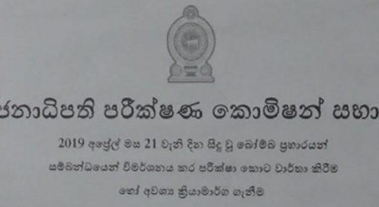 ஏப்ரல் 21 தாக்குதல்: முன்னாள் ஜனாதிபதியின் செயலாளர் P. B.அபேகோன் ஆணைக்குழுவில் சாட்சியம்