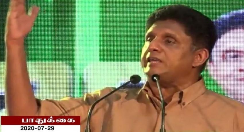 எதிர்க்கட்சி அரசியல்வாதிகள் மீது சேறு பூச குழுக்கள் நியமிக்கப்படுவதாக சஜித் பிரேமதாச குற்றச்சாட்டு