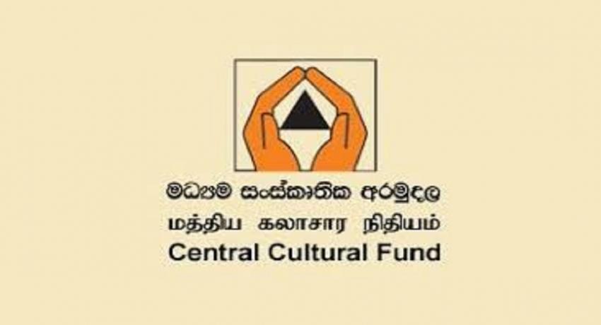 மத்திய கலாசார நிதியத்தில் 11 பில்லியன் ரூபா நிதி மோசடி