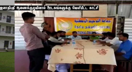 அரசியல் பிரதிநிதிகள் சிலர் சஹரானுடன் கலந்துரையாடலில் ஈடுபட்ட காணொளி குறித்து தகவல் வௌியானது