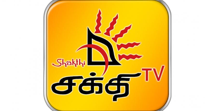 22 ஆவது பிறந்த நாளை கொண்டாடுகின்றது சக்தி TV