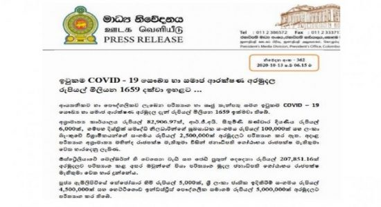COVID-19 சுகாதார, சமூக பாதுகாப்பு நிதியத்தின் வைப்பு 1659 மில்லியனாக அதிகரிப்பு