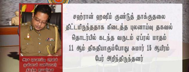 04/21 தாக்குதல் தொடர்பில் 15000 பேர் அறிந்திருந்தனர் –நிலந்த ஜயவர்தன