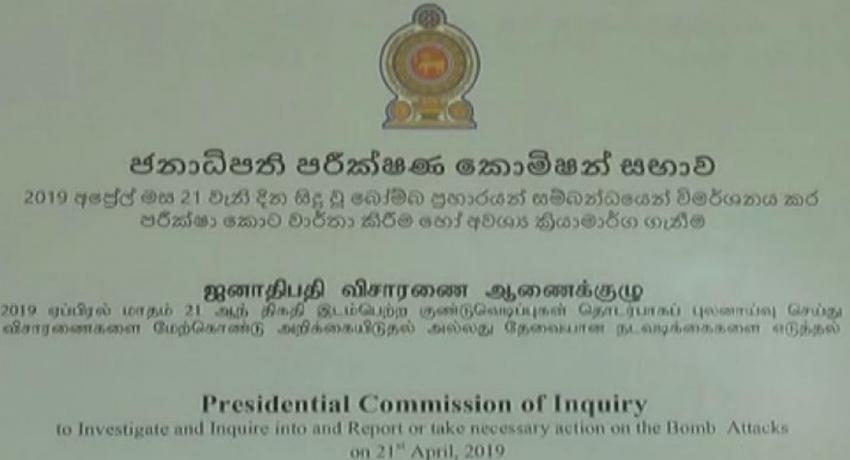 ஏப்ரல் 21 தாக்குதல் : ஜனாதிபதி ஆணைக்குழுவின் சாட்சி விசாரணைகள் நிறைவு