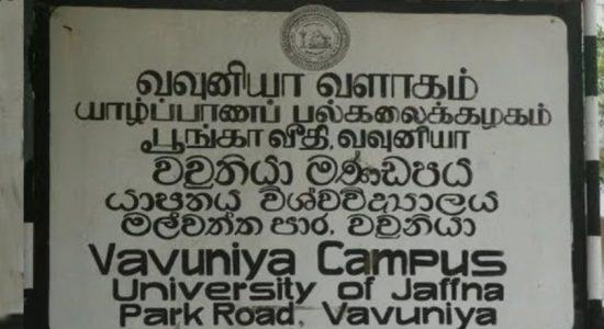 பல்கலைக்கழகமாக தரமுயர்த்தப்படுகிறது வவுனியா வளாகம்