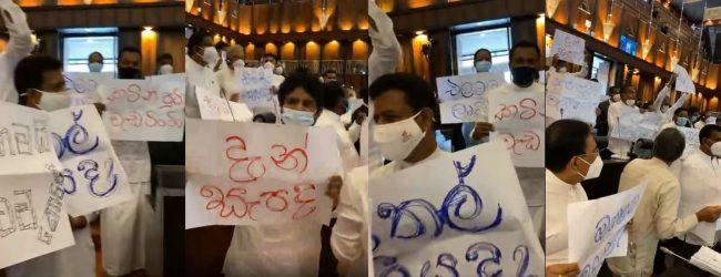 எதிர்க்கட்சி உறுப்பினர்கள் பாராளுமன்றில் எதிர்ப்பில் ஈடுபட்டுள்ளனர்