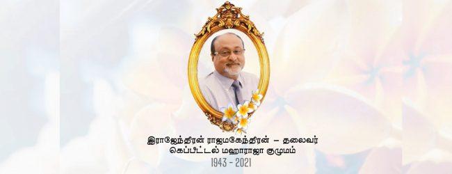 ஒரு சகாப்தத்தின் முடிவு: கெப்பிட்டல் மகாராஜா குழும தலைவர் திரு ஆர். ராஜமகேந்திரன் விடைபெற்றார்