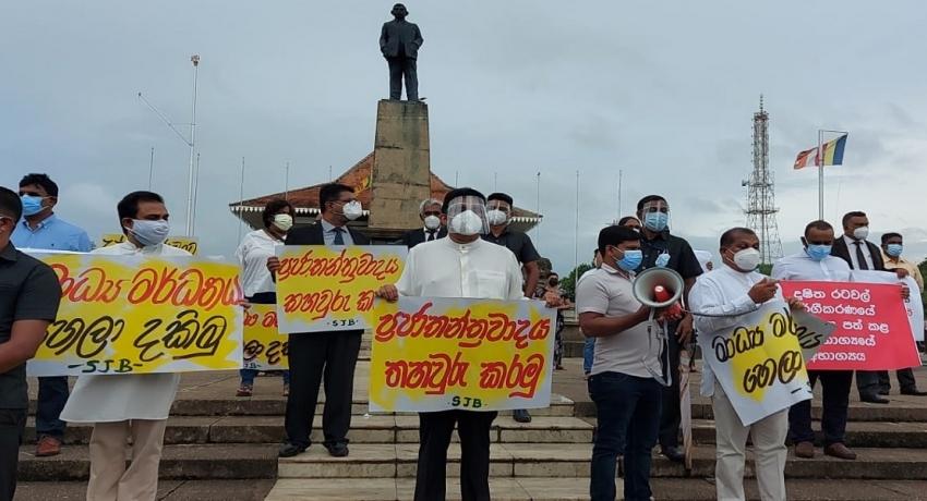 ஐக்கிய மக்கள் சக்தி பாராளுமன்ற உறுப்பினர்கள் சுதந்திர சதுக்கத்தில் கவனயீர்ப்புப் போராட்டம்