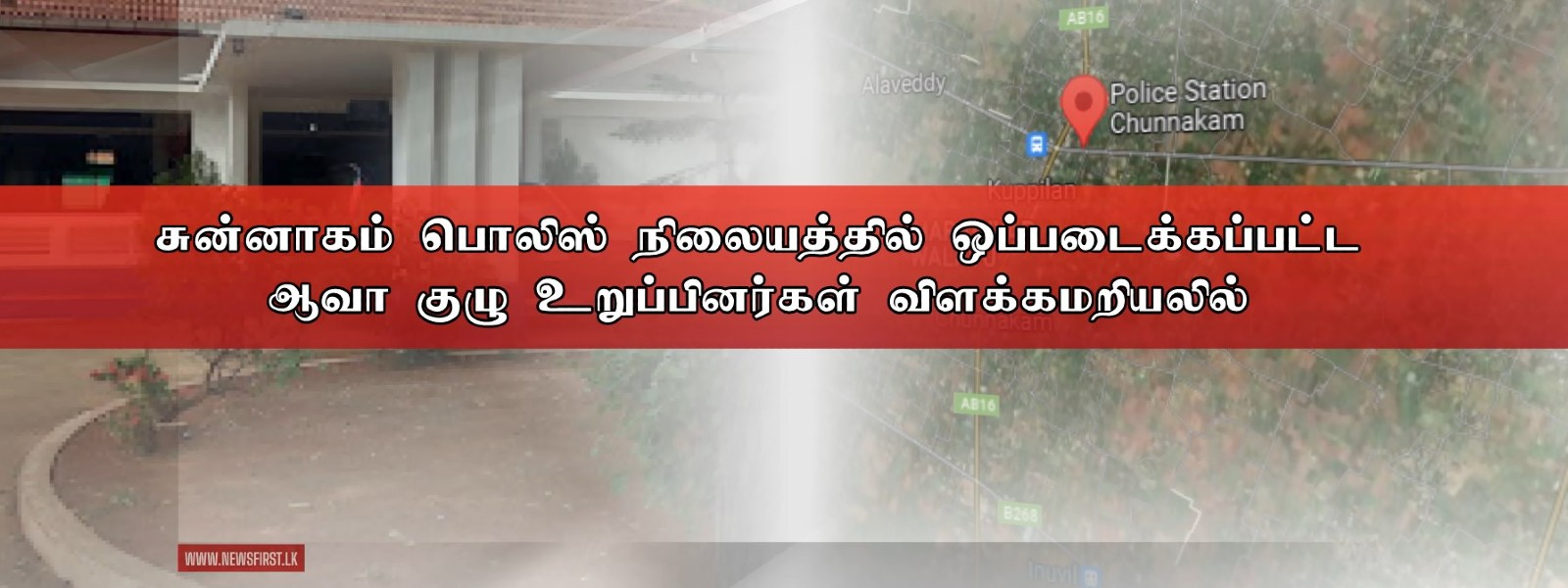 சுன்னாகம் பொலிஸில் ஒப்படைக்கப்பட்ட ஆவா குழு உறுப்பினர்களுக்கு விளக்கமறியல்
