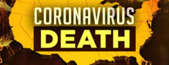 கொரோனா தொற்றுக்குள்ளாகி மேலும் 23 பேர் உயிரிழப்பு